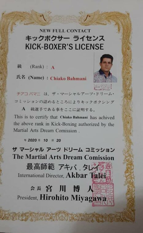 Chiako Bahmani Certificate